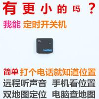 Mini wireless personal locator tracking device dectectors car mini ultra-small