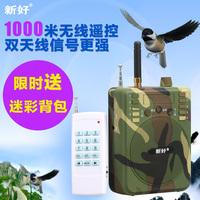 N550 wireless remote control electric bird megaphone bird bamboo chicken electric