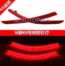 2014 Sale Seconds Kill Freeshipping for Optima K5 2014 Rear Bumper Reflectors Light Brake Tail Parking Tt2998(China (Mainland))