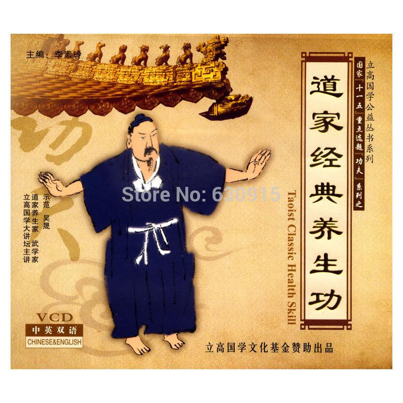 Kung Fu Book Chinese English Classified Bilingual Breathing Taoist Classic Health Skill(China (Mainland))