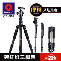 "MANBILY CZ-302 Camera&DV tripod,Professional carbon fiber travel tripod,61.5"""