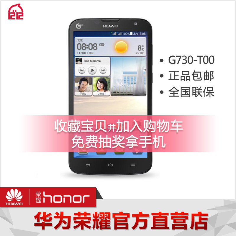 Huawei / Huawei G730-T00 large screen Dual SIM 3G Android smart touch screen mobile phone(China (Mainland))