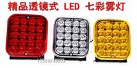 2pcs/lot 24v Burst flashing LED taillights anti fog light truck new lens type anti fog lamps