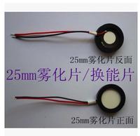 5pcs  25mm Ultrasonic Mist Maker Fogger Ceramics Discs with Wire & Sealing Ring