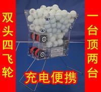 Charge portable table tennis ball machine double slider 4runner ! general single wheel dual ball machine