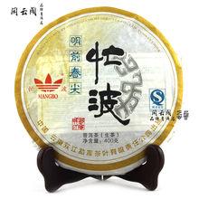 [GREENFIELD] Before Ming Spring Tips MANG BO * 2007 yr 400g Premium Yunnan Mengku Pu erh Puer Puerh Cake Raw Sheng health tea