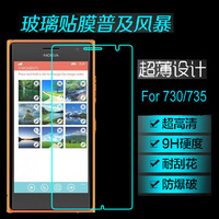 For Nokia Lumia 730 735,Premium Tempered Glass Proof membrane Explosion screen protector.with retail package