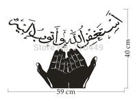 [ALFOREVER]arabic art muslim wall decal praying room decoration