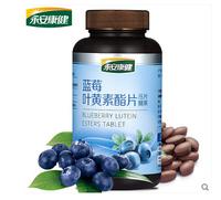 3bottles/lot Blueberry Tablet (800mg*60tablets/bottle) for relief of eyestrain (restore poor eyesight) Cranberry blueberries