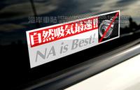 NA is Best JDM naturally aspirated steepest drift car sticker warning sticker