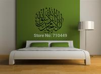 [ALFOREVER]58x58cm islamic art sticker muslim wall mural decal