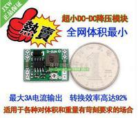 MP1584EN ultra small DC-DC3A power step-down adjustable module LM2596 24V to 12V9V5V3V
