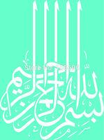 NEW  Quran islamic word decals wall decor home stickers art vinyl SE08 Muslim design 40*55cm