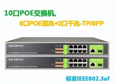 8 port POE power supply switch +2 port Gigabit photoelectric (10 port Gigabit switch)(China (Mainland))
