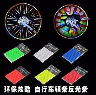 The latest color bike reflective strips Hot Wheels die flying steel Szymborska bicycle equipment 12 per pack(China (Mainland))