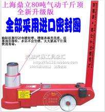 Shanghai Hydraulic jacks / pneumatic jack / gas cap / 80 t new upgraded version(China (Mainland))