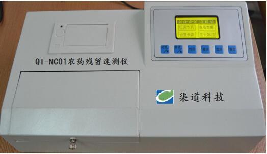 QT-NC01 pesticide residue rapid measuring instrument(China (Mainland))
