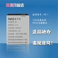 Original NEW Battery Replacement Part For Smartphone Li-lon Battery NO.1 S4 1950mAh