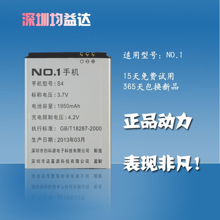 Original NEW Battery Replacement Part For Smartphone Li-lon Battery NO.1 S4 1950mAh(China (Mainland))
