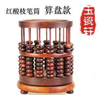 Red acid abacus brush pot