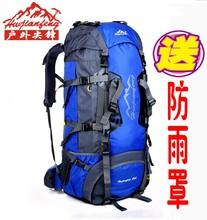 Spikeing extérieur extérieur sac à dos alpinisme sac 80L grande capacité sac à dos voyage sac à dos sac à dos tactique shiralee(China (Mainland))