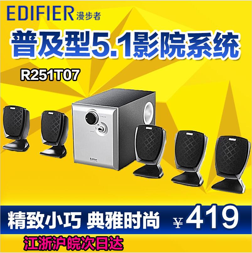 Edifier r251 драйвера скачать бесплатно