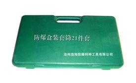 "(socket 21~50mm ) 3/4"" Dr Socket Set 21pcs Aluminum Bronze No Spark Hand Tools(China (Mainland))"