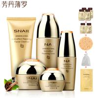 Thin snail cosmetics set winter moisturizing whitening moisturizing beauty skin care products female