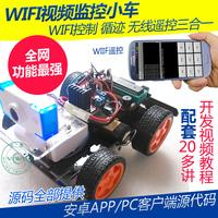 Smart car WiFi WiFi intelligent vehicle remote monitoring intelligent robot tracking car MCU