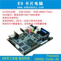 I.MX6Q E9 card computer super PI Cortex-A9 development board fly think of Carle quad core board