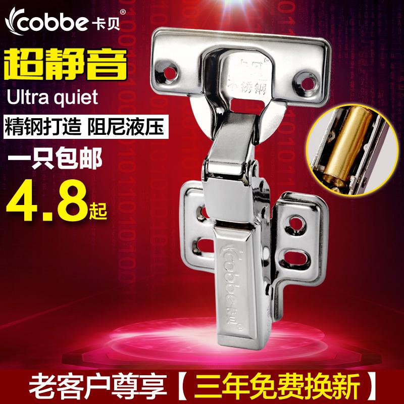 Cabernet Hinge hardware accessories wardrobe cupboard door hinge stainless steel hydraulic damping buffer lifetime warranty(China (Mainland))