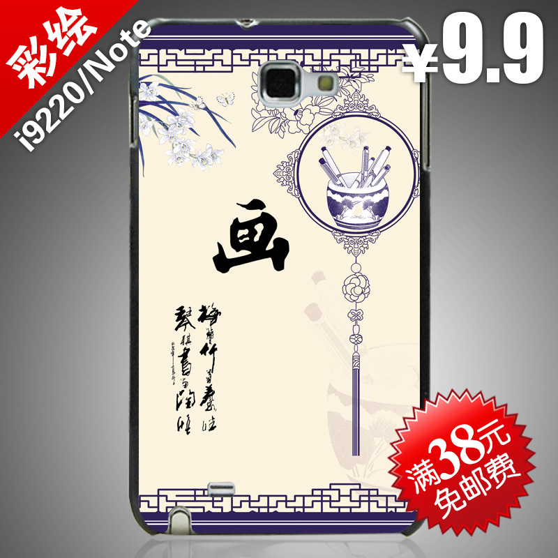 For Samsung Galaxy Note/i9220/i9228 N7000 i889 hard back case cover Painted protective shell poetry and painting a cell phone c(China (Mainland))