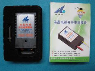 Потребительские товары Xinhuabao LCD TV dymk/LCD 5  DYMK-LCD-5V pl50 lcd