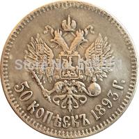 Russian COINS 50 kopek 1893 COPY Free shipping