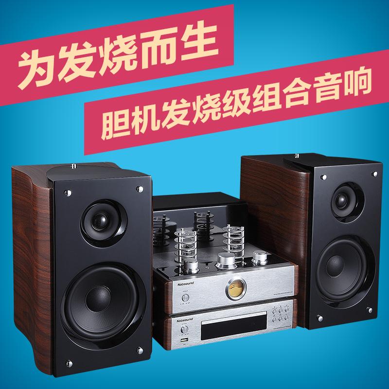 Nobsound TAP-525 5'' tube amplifier hifi set mini stereo system fever speaker+DVD player kit system(China (Mainland))