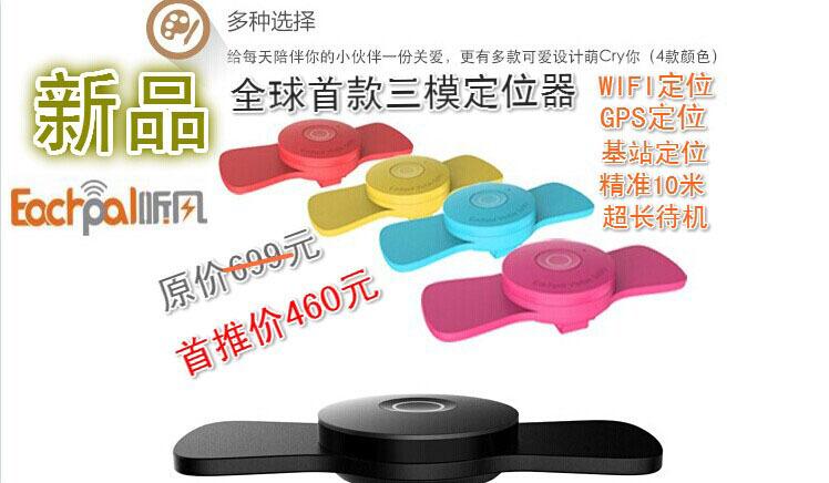 GPS locator elderly pet WIFI three children die locator tracker tracker smallest long standby(China (Mainland))