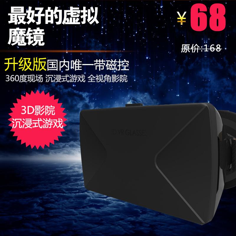 3d vr glasses helmet game mobile phone headset 3d glasses mirror(China (Mainland))