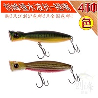 Free Shipping fishing lure 4colors (100mm 17g) fishing Topwater Floating popper pencil