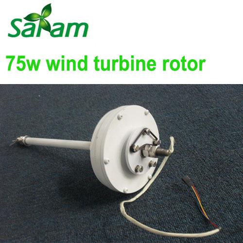 50w 75w wind generator turbine rotor, turbine generator rotor wind energy, small vertical rotor(China (Mainland))