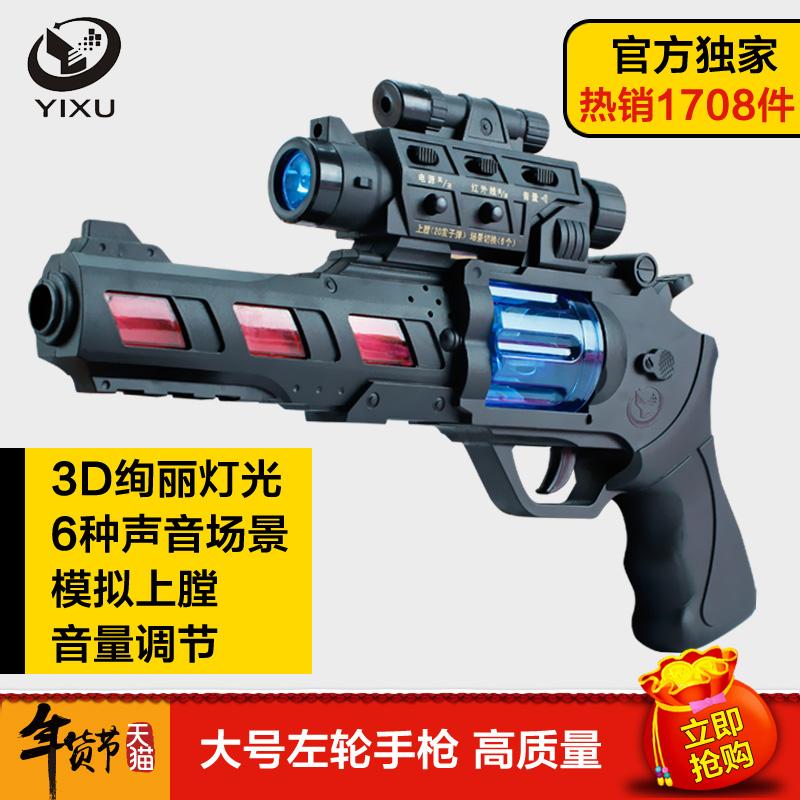 Toy gun acoustooptical submachinegun infrared sniper rifle electric toy gun toy(China (Mainland))