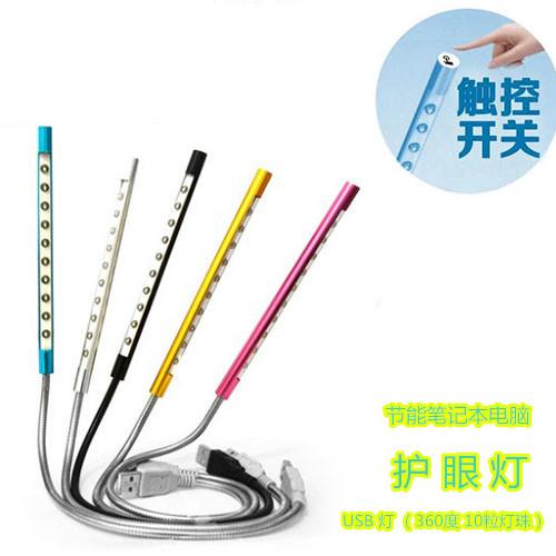 Usb lamp band touch control switch notebook light computer keyboard small night light led small lamp(China (Mainland))