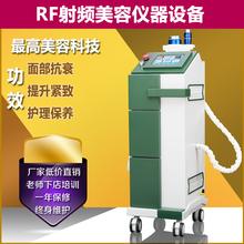 RF radio frequency (RF) hairdressing equipment beauty salon face detoxification firming anti-aging beauty equipment machine(China (