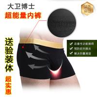 David panties breathable comfortable health panties male u panties dry male quality panties