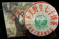 "2005 Xiaguan "" Wild Tree"" Raw Pu Er/Pu-erh Tea Cake, 357g/cake"