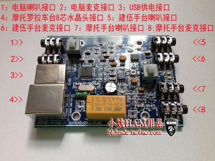 YST181-YY-USB radio voice interface board USB sound YY voice board control(China (Mainland))