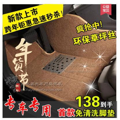 Mass wire ring mat suitcase lavida full car bora passat mat carpet(China (Mainland))