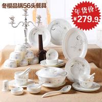 Sword ceramic bone china bowl plate dish married tableware set chokecherry