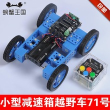 The small reduction gearbox cross-country car No. 71 DIY handmade toy car assembly material package(China (Mainland))