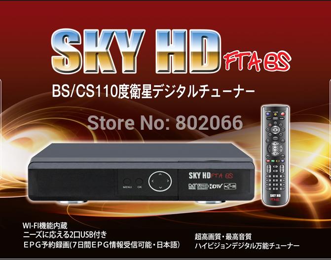 Free shipping SKY HD FTA BS BS/CS 110 satellite FTA free to air ISDB-S Japan Wifi PVR EPG HD mpeg4(China (Mainland))