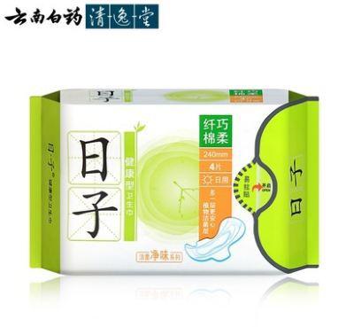 Yunnan Baiyao Ri.Zi odor series, bacteria clean soft cotton napkin daily ,Sanitary towels, Sanitary pads 240mm 4pack/lot 16pcs(China (Mainland))